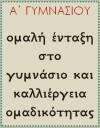 ΣΧΕΔΙΟ ΔΡΑΣΗΣ Α ΓΥΜΝ