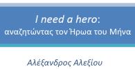 ο ηρωας1